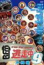 【中古】DVD▼逃走中 9 run for money 沖縄編▽レンタル