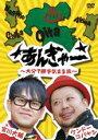 【中古】DVD▼宮川大輔×ケンドーコバヤシ あんぎゃー