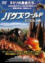 【中古】DVD▼バグズ・ワールド ミクロ大決戦【字幕】▽レンタル落ち