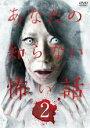 【バーゲンセール】【中古】DVD▼あなたの知らない怖い話 2▽レンタル落ち ホラー