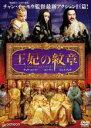 【中古】DVD▼王妃の紋章▽レンタル落ち