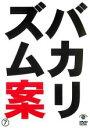 【中古】DVD▼バカリズムライブ 番外編 バカリズム案 7▽レンタル落ち