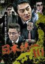 【中古】DVD▼日本統一 10▽レンタル落ち 極道 任侠