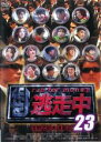 【中古】DVD▼逃走中 23 run for money 沈...