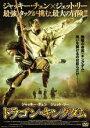 【中古】DVD▼ドラゴン・キングダム▽レンタル落ち