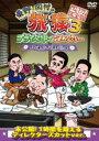 【中古】DVD▼東野・岡村の旅猿 3 プライベートでごめ