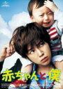 【バーゲンセール】【中古】DVD▼赤ちゃんと僕▽レンタル落ち 韓国