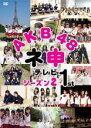 【バーゲンセール】【中古】DVD▼AKB48 ネ申 テレビシーズン2 1st▽レンタル落ち