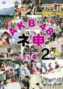 【バーゲンセール】【中古】DVD▼AKB48 ネ申 テレビシーズン4 2nd▽レンタル落ち