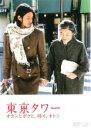 【中古】DVD▼東京タワー オカンとボクと 時々 オトン▽レンタル落ち 日本アカデミー賞
