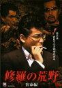 【中古】DVD▼修羅の荒野 2 宿命編▽レンタル落ち 極道 任侠