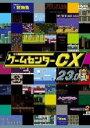【中古】DVD▼ゲームセンターCX 23.0▽レンタル落ち