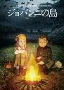 【中古】DVD▼ジョバンニの島▽レンタル落ち