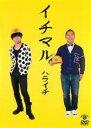 【中古】DVD▼イチマル ハライチ▽レンタル落ち