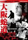 【バーゲンセール】【中古】DVD▼大阪蛇道▽レンタル落ち 極道 任侠