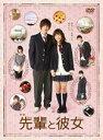 【中古】DVD▼先輩と彼女▽レンタル落ち