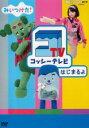 【中古】DVD▼NHKDVD みいつけた!コッシーテレビはじまるよ▽レンタル落ち