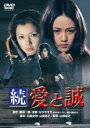 【中古】DVD▼続 愛と誠▽レンタル落ち