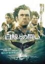 【中古】DVD▼白鯨との闘い▽レンタル落ち