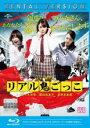 【中古】Blu-ray▼リアル鬼ごっこ 2015 劇場版 ブルーレイディスク▽レンタル落ち