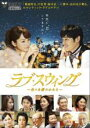 【中古】DVD▼ラブ・スウィング 色々な愛のかたち▽レンタル落ち
