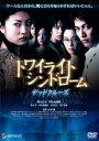 【中古】DVD▼トワイライト シンドローム デッドクルーズ▽レンタル落ち ホラー