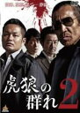 【中古】DVD▼虎狼の群れ 2 極道 任侠