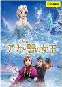 DVD▼アナと雪の女王▽レンタル落ち ディズニー