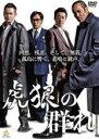 【中古】DVD▼虎狼の群れ▽レンタル落ち 極道 任侠