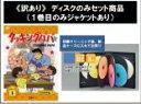 全巻セット【送料無料】【中古】DVD▼【訳あり】クッキ