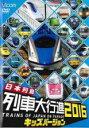 【中古】DVD▼日本列島列車大行進2016 キッズバージョン▽レンタル落ち