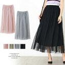 レディース スカート チュール マキシ ロング ウエストゴム フレア 20代 30代 40代 ファッション 大人