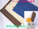 【在庫限り】CL01-2【M〜Lサイズ用】防災頭巾入れ 防災頭巾 カバー T/Cカバー 座布団 背掛...
