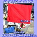 CL04-2【M〜Lサイズ用】防災頭巾入れ 手提げカバン T/Cカバー 座布団式 背掛けクッション式...