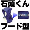 石頭くん フード型【RCP】【02P03Dec16】防災ずきん