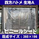 透明ビニールシート:四方ハトメタイプ:生地A【巾360cm×196cmハトメ10×6】間仕切り/温室