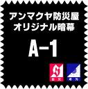 オリジナル暗幕A−1 1〜2倍ヒダ 幅270cm丈200cmまで(2巾使用)【RCP】【02P03Dec16】