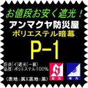 【生地カット売り】オリジナルポリエステル暗幕:P-1【10cm単位】【遮光1級・防炎】あんまく【RCP】【02P03Dec16】