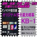 日よけ 【生地カット売り】オリジナル完全遮光防音暗幕:KB-1【1m単位】【RCP】【02P01Oct16】【防災】