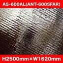 【送料無料】火花や溶融金属の飛沫から、体を保護し輻射熱を防ぐ AS-600AL(ANT600SFAR)カーテン・シート H2500×W1620【02P03Dec16】