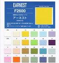 【送料無料】防炎F2600 アーネスト 全42色の内24色 50mの1反売り【RCP】【02P03Dec16】