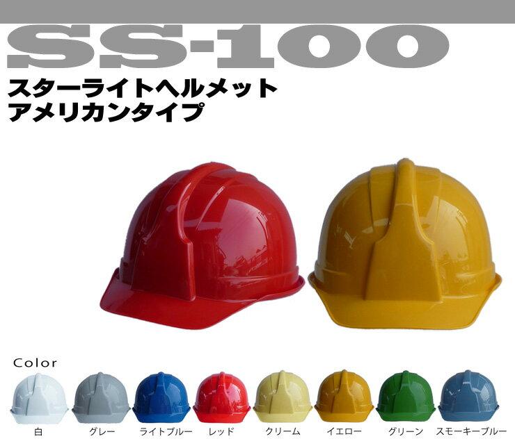 スターライト ヘルメット SS-100 ライナー付 AJZ内装 アメリカンスタイル HEL…...:anmakuya:10001590