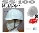 スターライト ヘルメット SS-100 白 ライナー付 AJ...