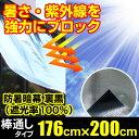 【暑さ対策】日よけ 防暑暗幕シート【裏黒】【遮光率100%】上下棒通しタイプ C2 176cm×2m