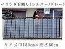 すだれ ベランダ 目隠し ダイオベール 日よけ 巾180cm×高さ80cm シルバーグレー 特別奉仕品(サンシェード UVカット 熱射対策 シェード 遮光ネット)【RCP】【02P01Oct16】【防災】