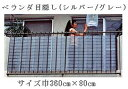 すだれ ベランダ 目隠し ダイオベール 簀垂れ 簾 巾360cm×高さ80cm シルバーグレー(サンシェード スクリーン UVカット 熱射対策 シェード 遮光ネット)【RCP】【02P01Oct16】