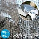 【送料無料】【暑さ対策】日よけ テクミラー2000 断熱・鮮...