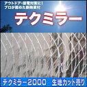 日よけ テクミラー2000 生地カット売り【1m単位】(日よ...