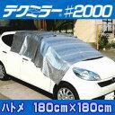 【暑さ対策】日よけ テクミラー2000 断熱・鮮度保持シート...