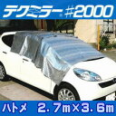 【暑さ対策】日よけ テクミラー2000 断熱・鮮度保持シート周囲テープとロープ入りのハトメ付 2.7